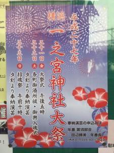 平成27年 横浜一之宮神社大祭